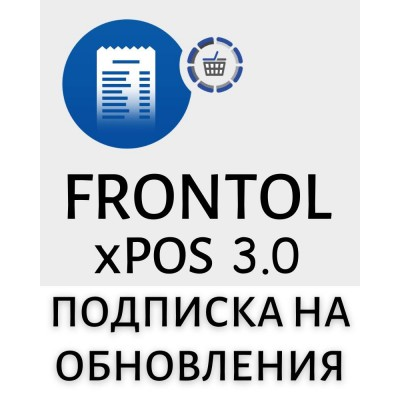 АТОЛ Frontol xPOS 3 Release Pack 1 год
