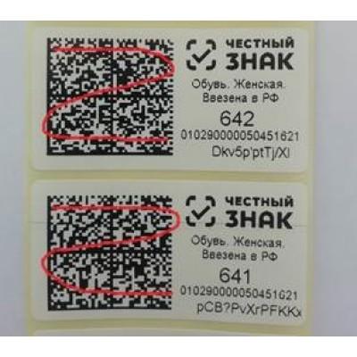 Печать этикетки для маркировки на портале ЧестныйЗнак