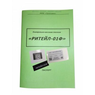 Комплект доработки Retail-01 ПТK