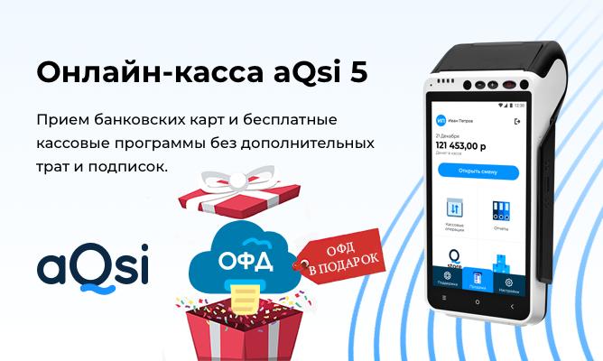 aqsi-kkassa.ru